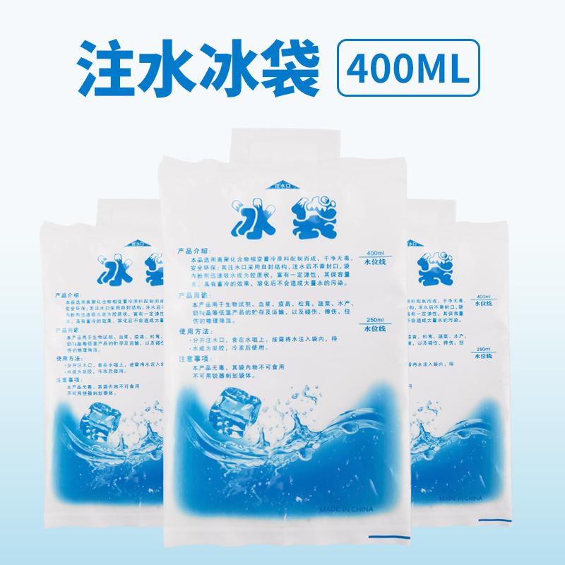夏季保冷注水冰袋长途保鲜冰袋200ml400ml食品生鲜水果冷藏冷敷包