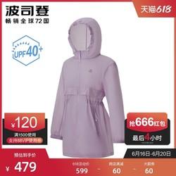 波司登2021年新款防晒衣女长款UPF40+轻薄宽松防紫外线空调衫透气