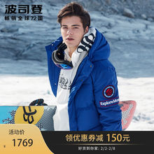 Bosideng male winter extreme cold long down jacket warm hooded goose down thick coat B80142141