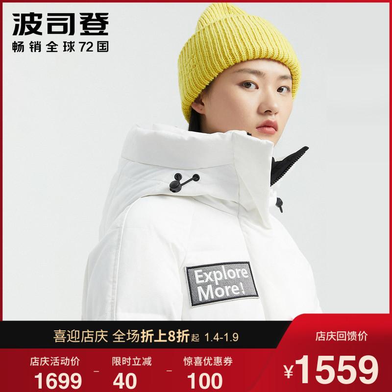 波司登极寒2020新款短款羽绒服女鹅绒加厚收腰冬装白色B00142976