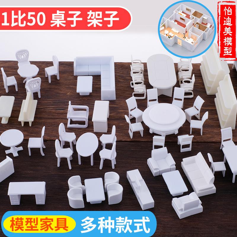 DIY景观 模型家具材料剖面户型家具模型 桌椅套装 展柜 白色 1:50