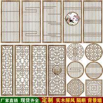 东阳木雕定制新中式镂空实木隔断屏风推拉门仿古花格栅窗户背景墙