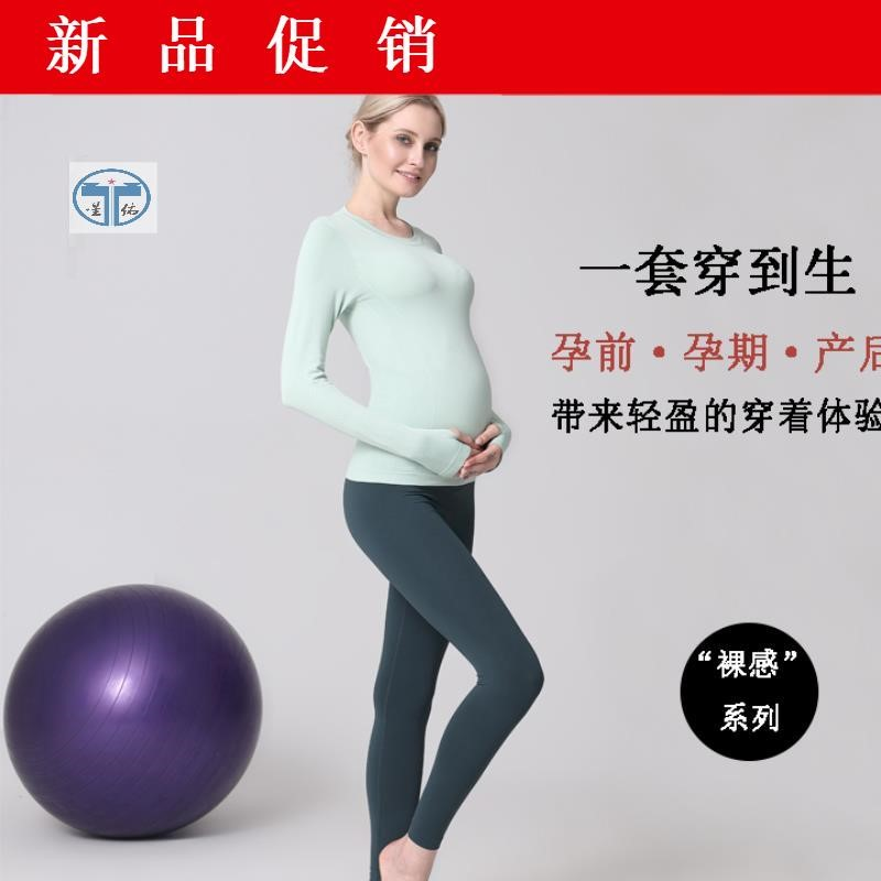 Yoga suit for pregnant women Yoga suit for pregnant women during pregnancy top for pregnant women in autumn and winter low waist for pregnant women in spring and summer