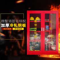 Fire Cabinet Micro Fire Station fire equipment full set fire emergency Cabinet fire extinguisher box Firefighting station tool cabinet 02
