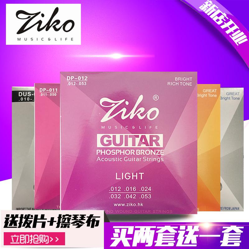 【买2送1】正品香港ZIKO立欧 民谣木吉他琴弦套装 黄铜 磷铜 镀银