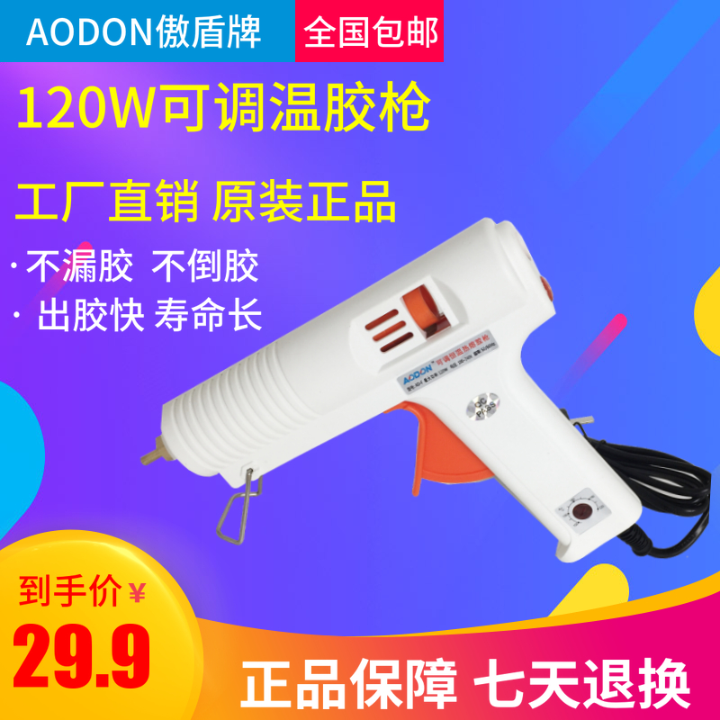 Aodon Aodun rapid heating adjustable temperature 120W hot melt glue gun dispensing tool DIY equipment big glue stick