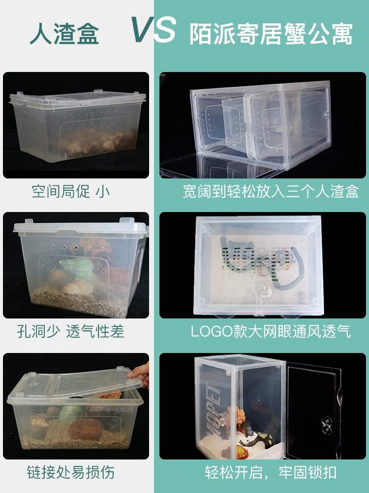 Crab apartment small hermit crab set meal plastic feeding tank feeding box desktop lazy pet snail house different pet