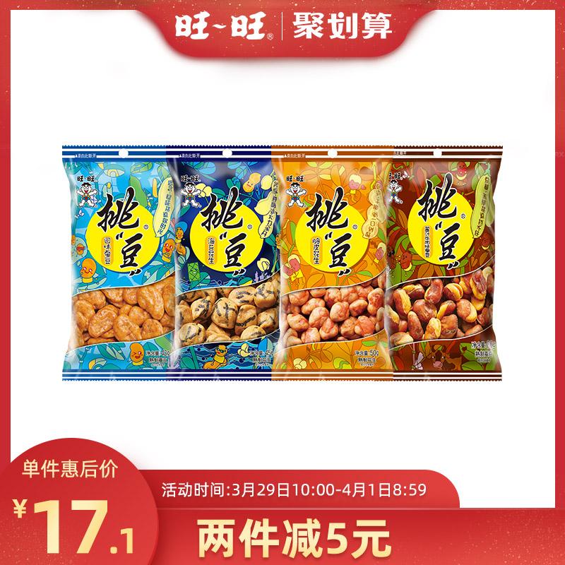 旺旺挑豆系列 蚕豆豌豆海苔花生小包装休闲零食小吃综合包组合装
