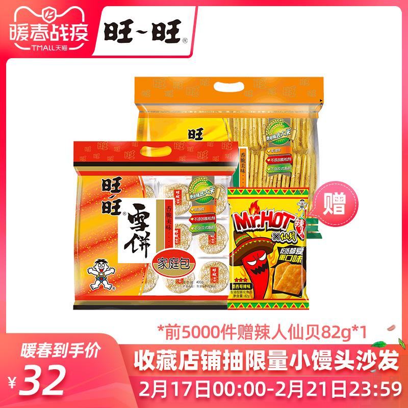 旺旺仙贝雪饼零食大礼包混合装米饼休闲食品饼干组合400g*2/888g thumbnail