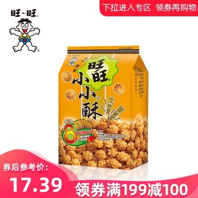 旺旺 小小酥黑胡椒味葱香味原味200g/350g膨化休闲零食小吃组合装
