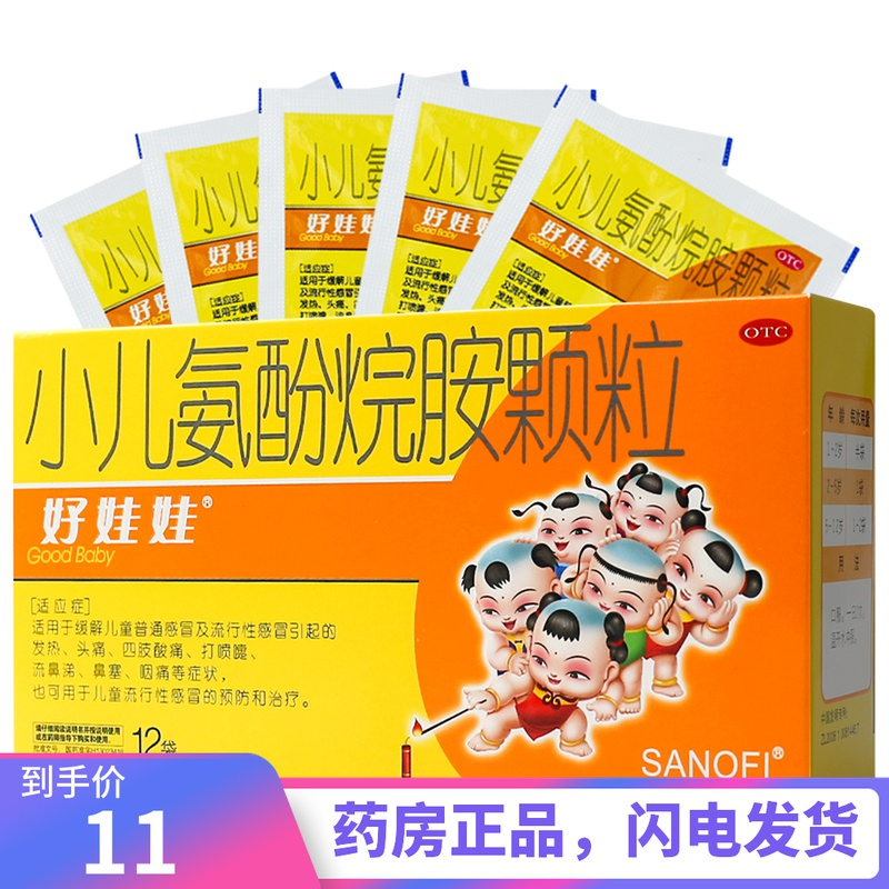 Haowawa Xiaoer paracetamol and amantadine granules 12 bags childrens influenza fever headache sneezing nasal congestion