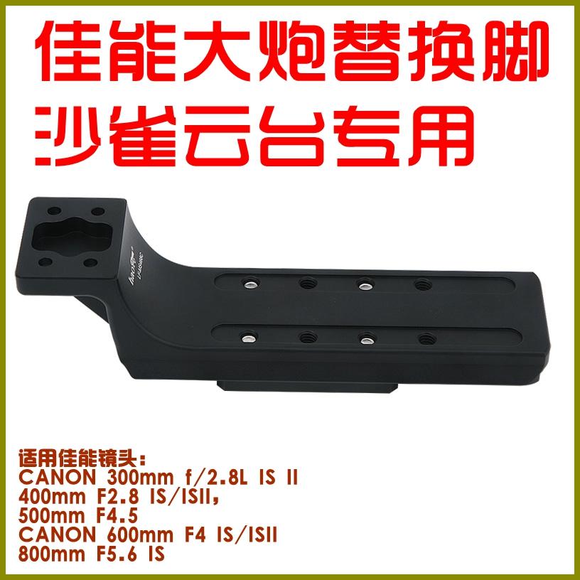 号歌 佳能长焦镜头EF 300/2.8 400mm/2.8 600/4 800/F5.6替换脚