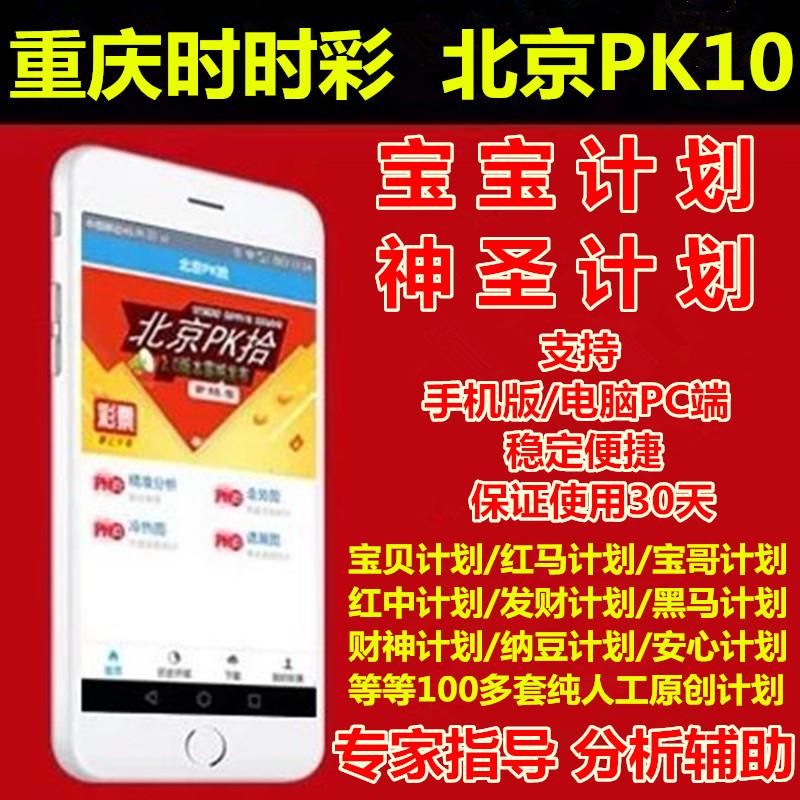 Бог святой детские руки электромеханический мозг пекин гоночный PK10 чунцин время время цвет искусственный считать привлечь умение своевременно программное обеспечение после