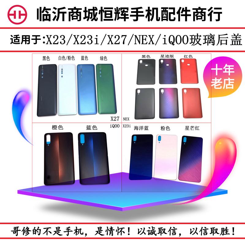 适用VO X23 X23i幻彩 X27 NEX iQOO后盖 电池盖 玻璃后壳手满12.00元可用1元优惠券