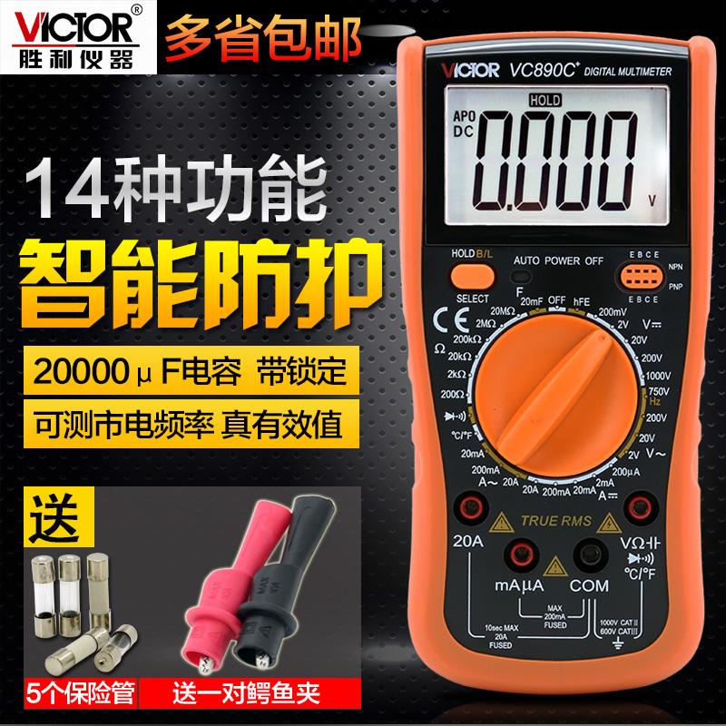 胜利仪器高精度数字万用表VC890C+ 全自动万能表数显多用表电表
