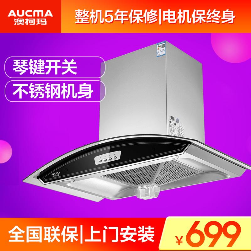 Aucma/澳柯玛 CXW-200HT2欧式静音吸油烟机 顶吸式抽油烟机 特价