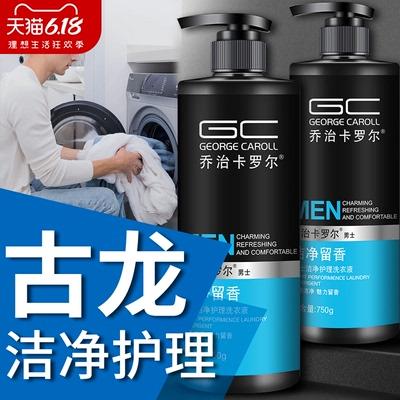 乔治卡罗尔男士专用洗衣液古龙香水香味持久正品护理清洗皂液瓶装