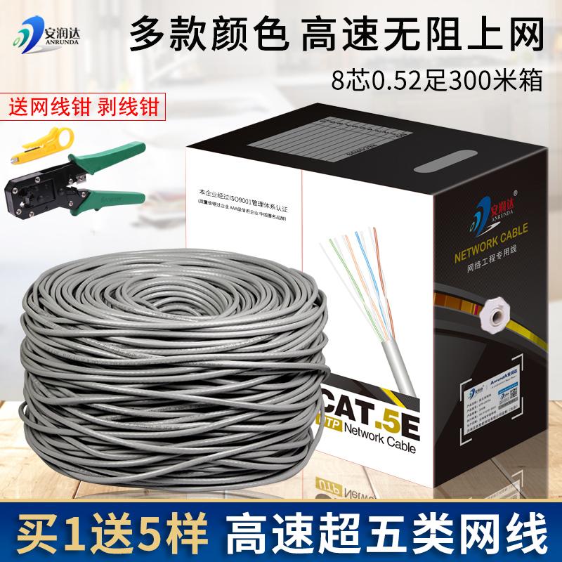 纯铜超五类网线家用高速电脑宽带线8芯网络监控双绞线足300米包邮
