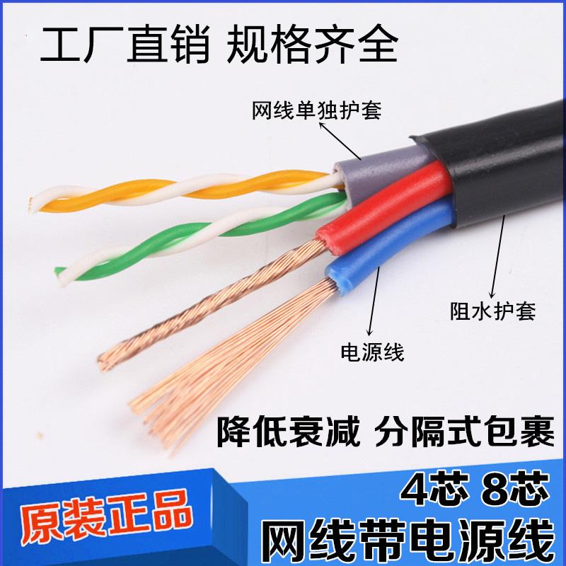 包邮4芯8芯网线带电源一体线 室外网络综合线监控双绞线300米纯铜