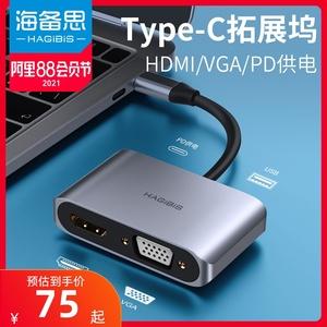 海备思Type-c转HDMI转换器VGA扩展坞usb苹果电脑ipad pro转接头macbook笔记本air华为mate手机连接投影仪配件