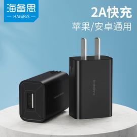 海备思苹果充电器充电头安卓通用快充手机usb插头5v2a华为小米iPhone快速充电ipad平板2.1a单头适配器图片