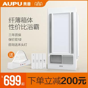 奥普浴霸灯集成吊顶排气扇照明一体暖风机浴室卫生间取暖风暖浴霸品牌