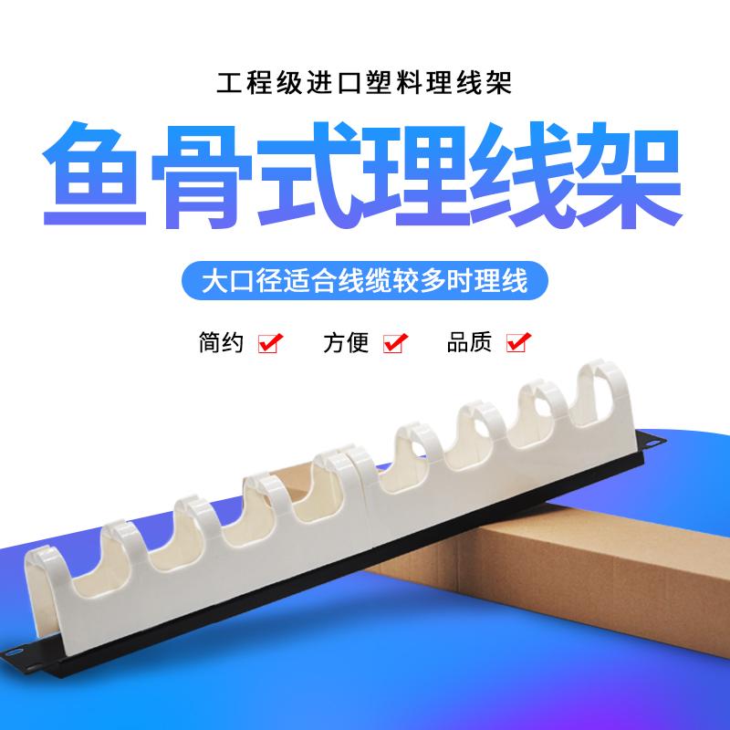 110理线架加厚白色鱼骨架塑料电线电缆1U理线器19英寸机柜过线槽