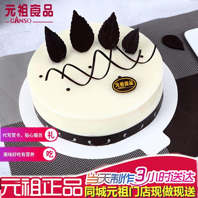 元祖芝士布朗尼蛋糕南京上海北京重庆杭州武汉大连青岛同城配送