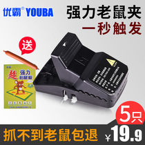 5 Mouse Clip mousetrap home rodenticide Oracle automatic rat cage super continuous catch catch mouse clip