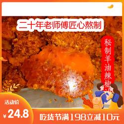 羊油辣子羊油辣椒油饸饹面泡馍火锅底料红油方城烩面500克大包装