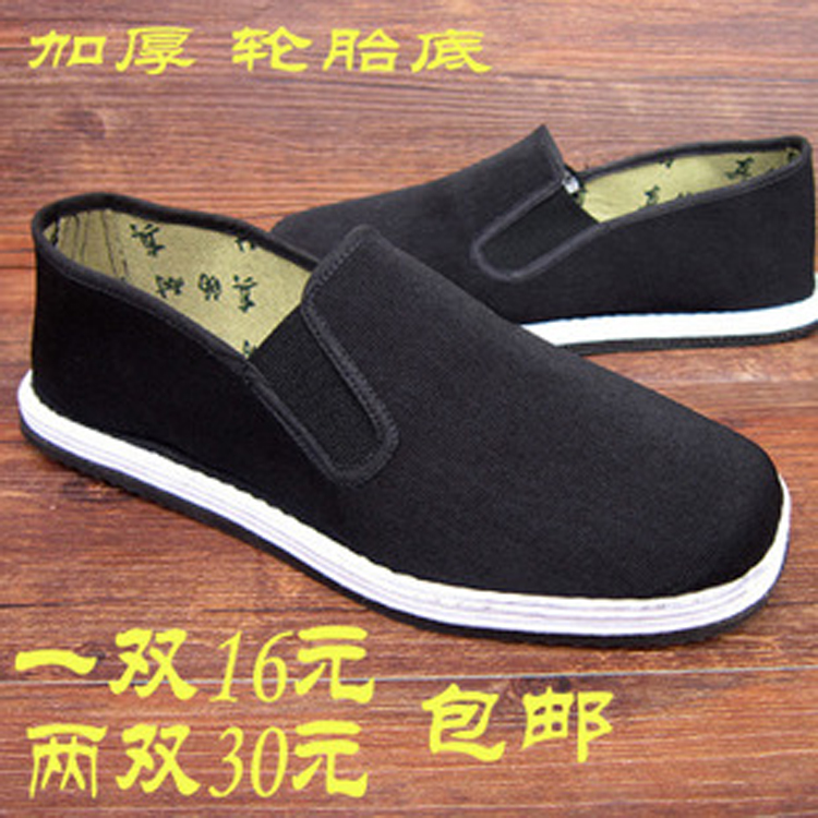Thousand layer sole cloth shoes mens and womens black elastic mouth work casual cloth shoes tire bottom old-fashioned one foot lazy shoes