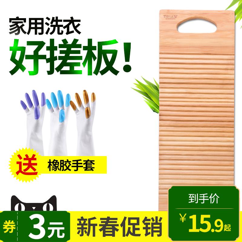 竹匠人家楠竹家用搓衣板跪用大小号实木搓板迷你洗衣板加厚非塑料
