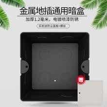 原装地插底盒金属铁盒加厚弹起式地插盒黑色100*100*55mm
