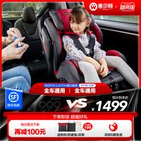 查看惠尔顿全能宝3儿童安全座椅约9个月-12岁汽车用便携车载座椅可躺价格