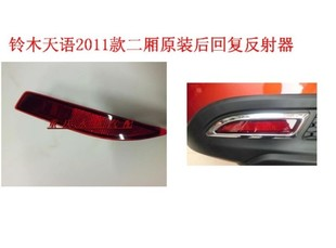 Changan Suzuki Tianyu SX4 second language after 11 car models are factory Reply rear bumper lamp reflector lamp