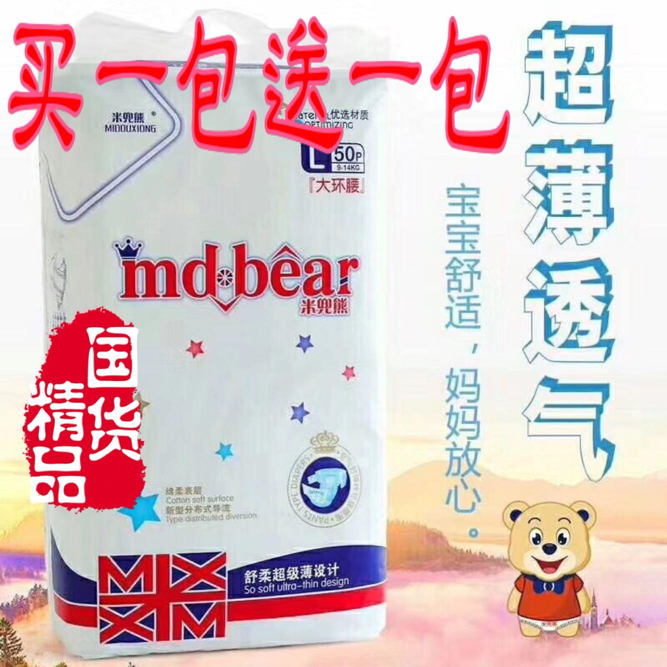 新款米兜熊纸尿裤尿不湿拉拉裤 超薄透气干爽 码全 特价包邮