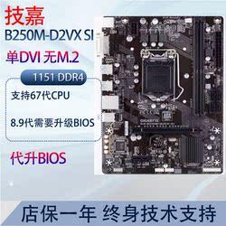 Gigabyte/技嘉B250M-D2VX D3V D2V D3A B250 DDR4 M.2 6789代BO步