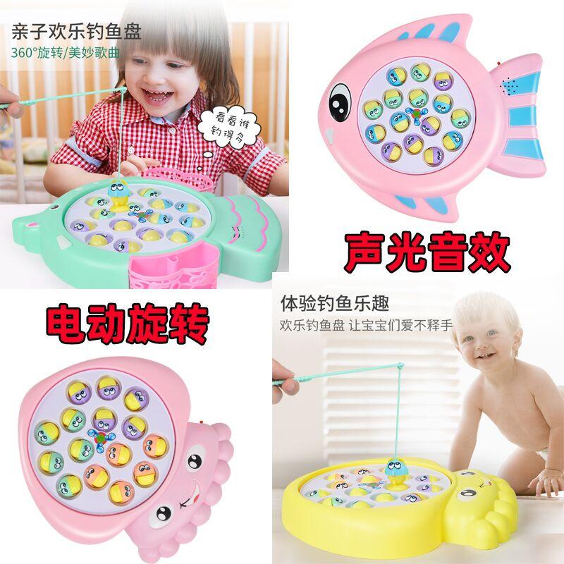 儿童电动钓鱼玩具 早教亲子益智玩具 音乐旋转钓鱼机 3-6岁男生日
