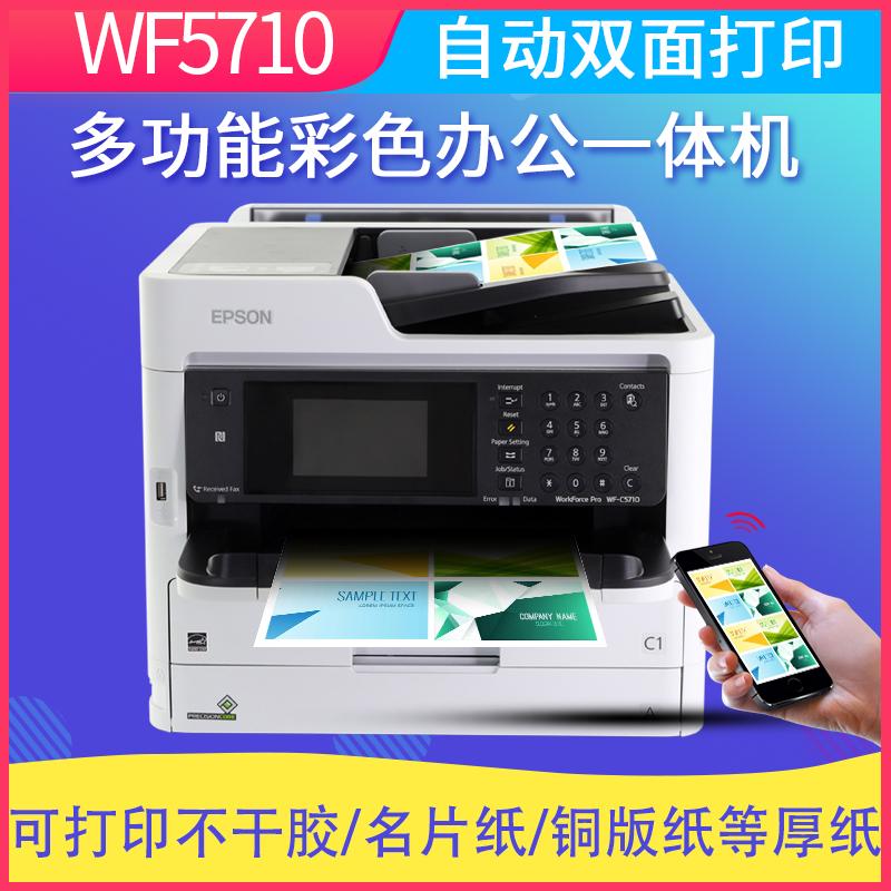 爱普生WF5710彩色一体机复印扫描传真不干胶双面WF5210喷墨打印机