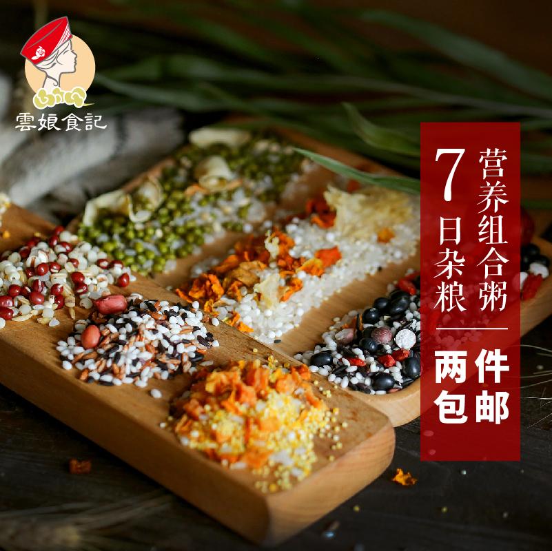 云娘食记 五谷杂粮组合粥 多口味煮熬粥材料 120g*7包 7日组合粥