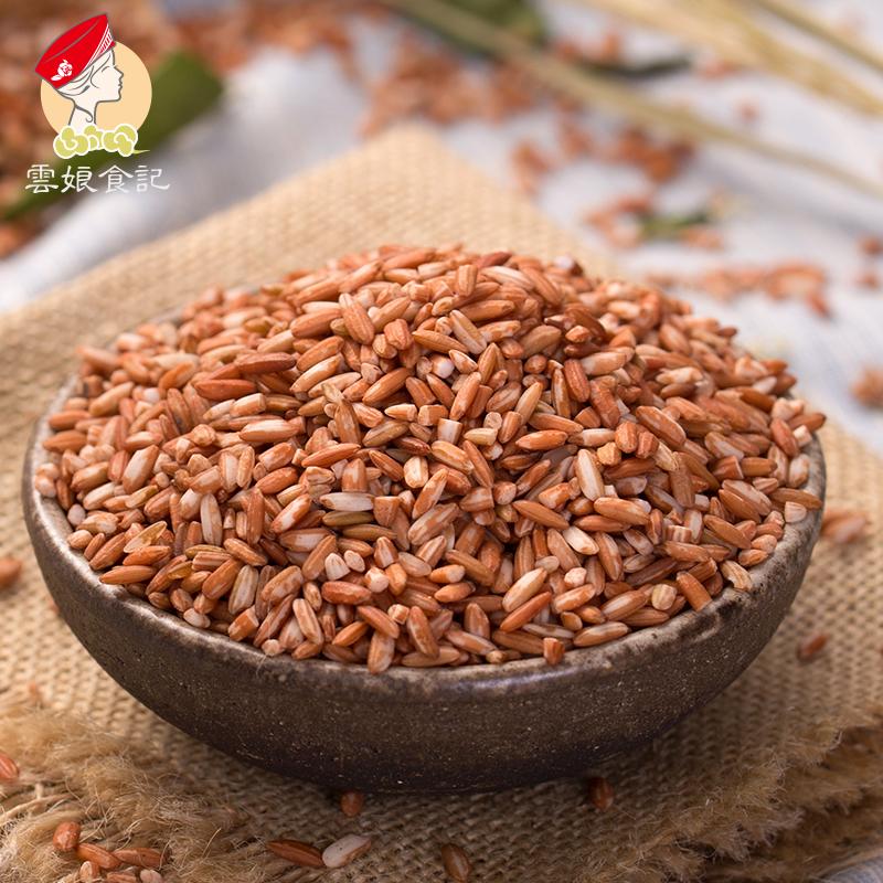 Юньнань лестница поле красный клейкий хохотать нигерия румяна метр красный мягкий рис юань солнце старый разводить красный рис не- грубый метр 400g