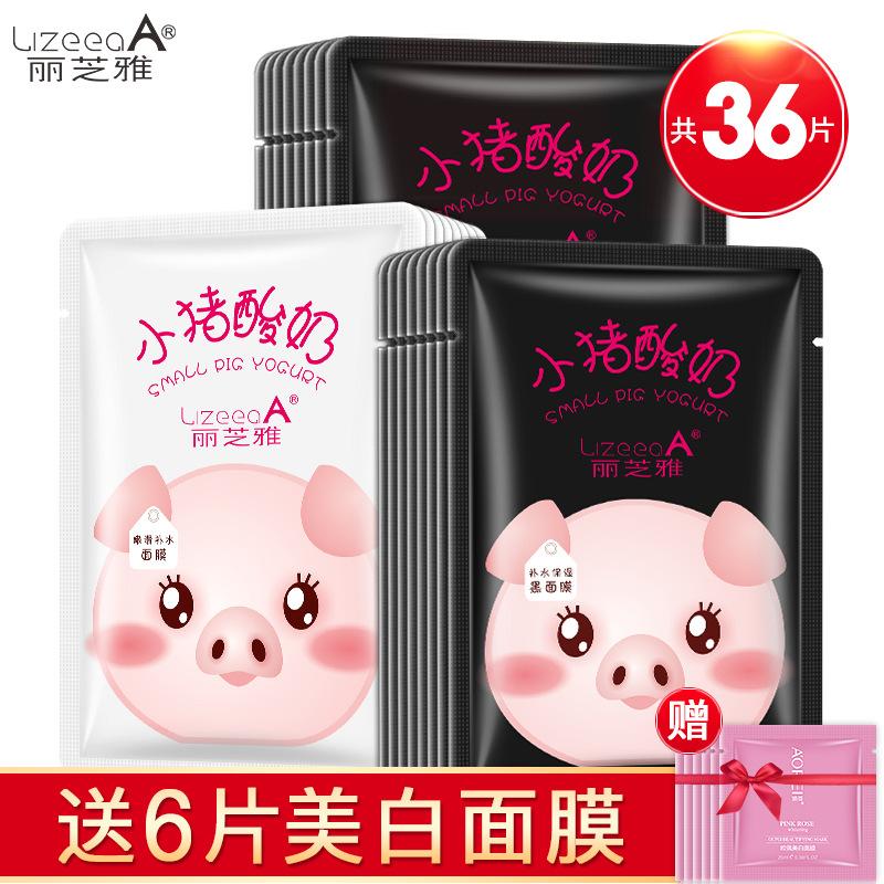 (用1元券)丽芝雅小猪酸奶补水可爱学生女面膜