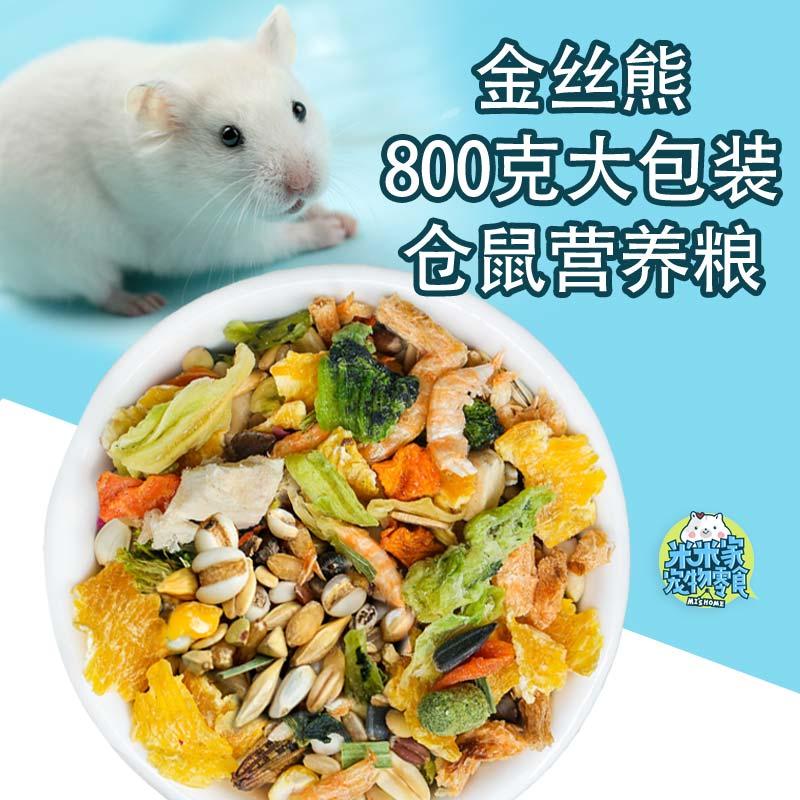 [米米家宠物零食铺饲料,零食]自配五谷金丝熊鼠粮长毛西施熊仓鼠营养月销量78件仅售52.9元
