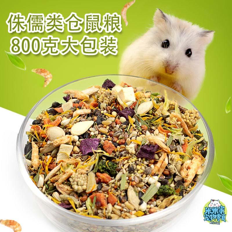 [米米家宠物零食铺饲料,零食]自配侏儒类仓鼠天然五谷营养粮800G月销量35件仅售52.9元