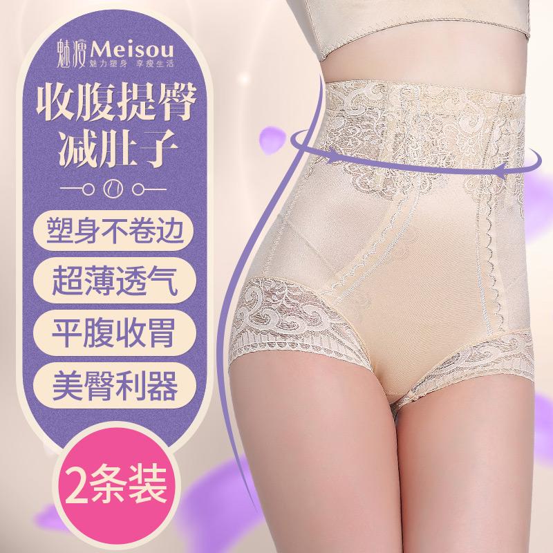 无痕收腹裤束腰提臀束腹高腰塑身裤产后束腹瘦身收复收腹内裤薄款
