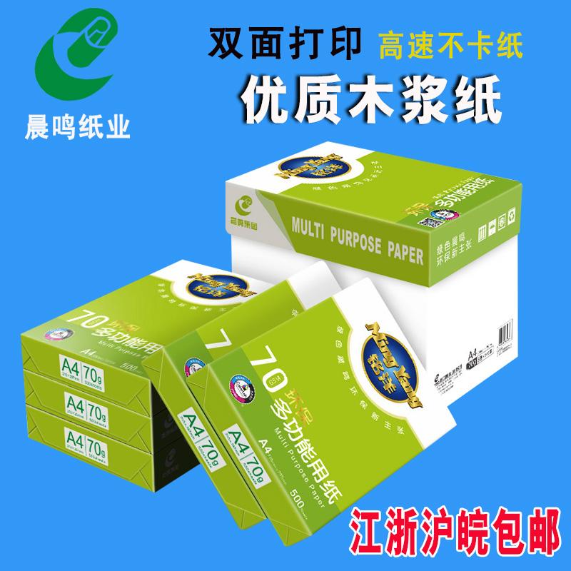 包邮a4纸打印纸70克g A4打印纸 a4纸70g/80g白纸整箱