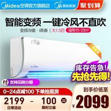 变频节能美i青春大1.5匹空调智能挂机冷暖壁挂式官方旗舰店