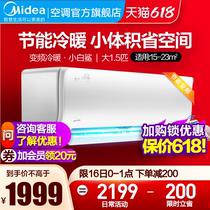 美的空调变频节能大1.5匹挂机壁挂式冷暖家用智能家电AG400