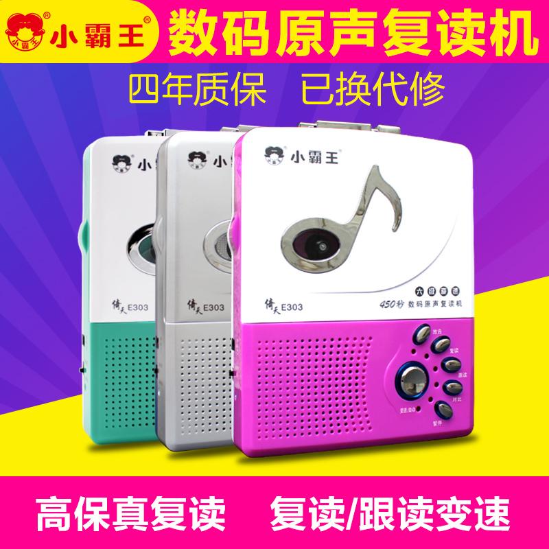 小霸王复读机初中生英语磁带机可充电拼音慢放语言正品学生学习机随身听小学生装磁带的听读机学英语便携式