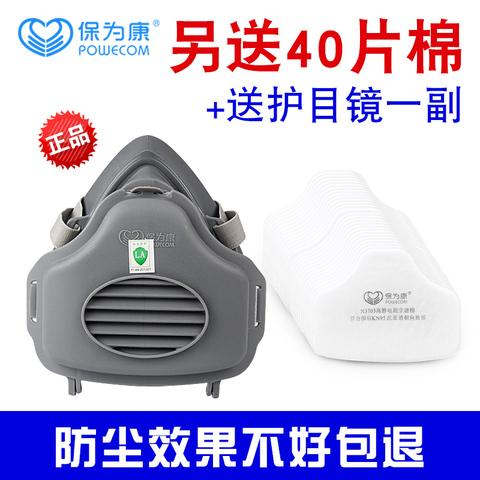 保为康防尘口罩透气打磨水泥劳保面具防工业粉尘肺面罩灰易呼吸男